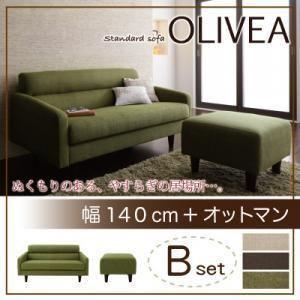スタンダードソファ OLIVEA オリヴィア Bセット 幅140cm+オットマン|kaguya-kaguya