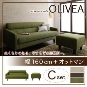 スタンダードソファ OLIVEA オリヴィアCセット 幅160cm+オットマン|kaguya-kaguya