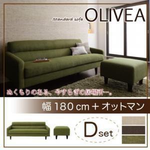 スタンダードソファ OLIVEA オリヴィア Dセット 幅180cm+オットマン|kaguya-kaguya