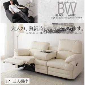 シンプルモダンシリーズ BLACK WHITE ブラック ホワイト ハイバックリクライニングフットレストソファ 3P|kaguya-kaguya