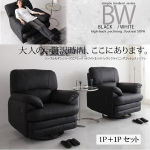 シンプルモダンシリーズ BLACK WHITE ブラック ホワイト ハイバックリクライニングフットレストソファセット 1P+1P|kaguya-kaguya
