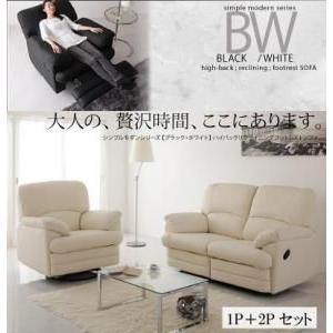 シンプルモダンシリーズ BLACK WHITE ブラック ホワイト ハイバックリクライニングフットレストソフセット 1P+2P|kaguya-kaguya