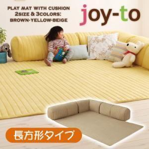クッション付き プレイマット joy-to ジョイート A長方形タイプ|kaguya-kaguya