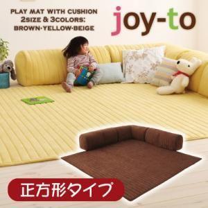 クッション付き プレイマット joy-to ジョイート B正方形タイプ|kaguya-kaguya