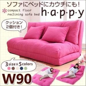 コンパクトフロアリクライニングソファベッド happy ハッピー 幅90cm kaguya-kaguya