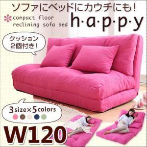 コンパクトフロアリクライニングソファベッド happy ハッピー 幅120cm|kaguya-kaguya