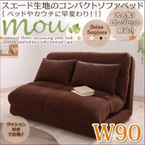 コンパクトフロアリクライニングソファベッド Mou ムウ 幅90cm|kaguya-kaguya