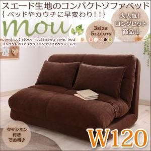 コンパクトフロアリクライニングソファベッド Mou ムウ 幅120cm|kaguya-kaguya