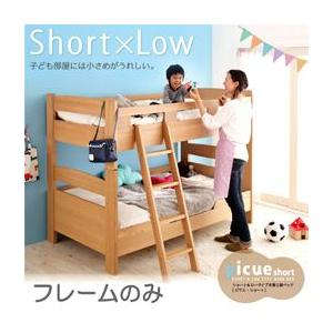 ショート&ロータイプ木製2段ベッド picue short ピクエ ショート フレームのみ|kaguya-kaguya