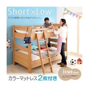 ショート&ロータイプ木製2段ベッド picue short ピクエ ショート カラーメッシュマットレス2枚付き|kaguya-kaguya
