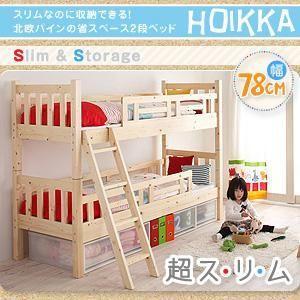 スリムなのに収納できる 北欧パインの省スペース2段ベッド hoikka ホイッカ マットレス2枚付き|kaguya-kaguya