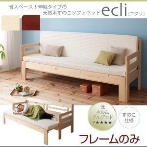 省スペース 横幅伸縮の天然木すのこソファベッド ecli エクリ フレームのみ kaguya-kaguya