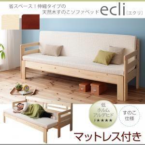 省スペース 横幅伸縮の天然木すのこソファベッド ecli エクリ マットレス付き|kaguya-kaguya