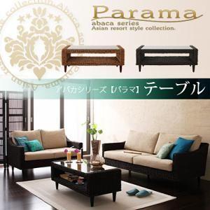 アバカシリーズ Parama パラマ テーブル kaguya-kaguya
