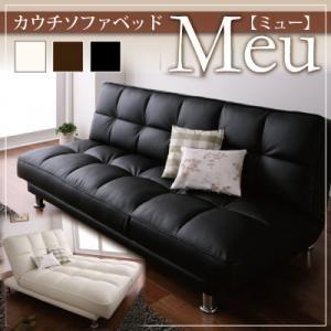 カウチソファベッド Meu ミュー|kaguya-kaguya