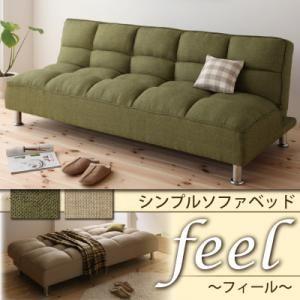 シンプルソファベッド feel フィール|kaguya-kaguya
