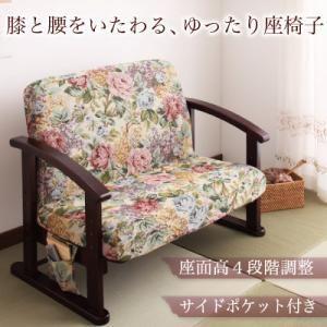 孫と座れる、やさしさ高座椅子|kaguya-kaguya