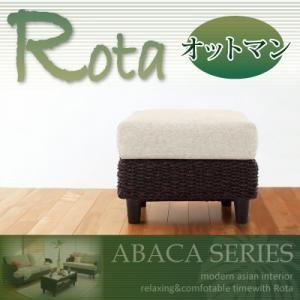 アバカシリーズ Rota ロタ オットマン|kaguya-kaguya