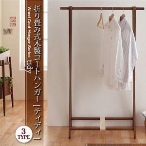 木製コートハンガーシリーズ tidy ティディ 折り畳み式木製コートハンガー kaguya-kaguya