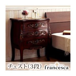 アンティーク調クラシック家具シリーズ francesca フランチェスカ サイドチェスト3段|kaguya-kaguya