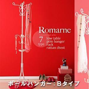 ロマンティックスタイルシリーズ Romarne ロマーネ アイアンポールハンガー Bタイプ|kaguya-kaguya