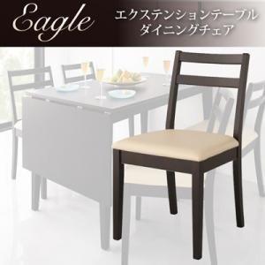 エクステンションテーブルダイニング チェア|kaguya-kaguya