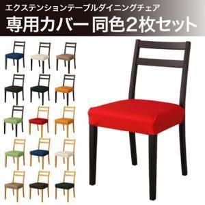 エクステンションテーブルダイニング チェア専用カバー|kaguya-kaguya