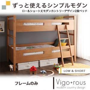 ロー&ショート丈モダンカントリーデザイン2段ベッド Vigo+rous ヴィゴラス フレームのみ|kaguya-kaguya