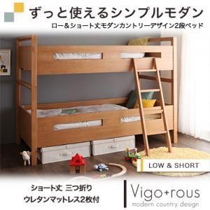 ロー&ショート丈モダンカントリーデザイン2段ベッド Vigo+rous ヴィゴラス ショート丈三つ折りウレタンマットレス2枚付|kaguya-kaguya