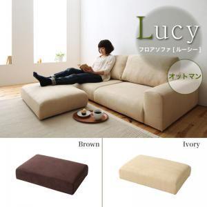フロアソファ Lucy ルーシー オットマン|kaguya-kaguya