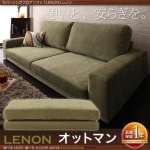 カバーリングフロアソファ LENON レノン オットマン|kaguya-kaguya