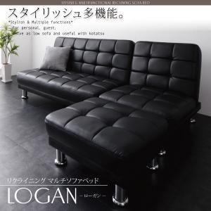 リクライニングマルチソファベッド LOGAN ローガン kaguya-kaguya