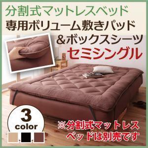 移動ラクラク 分割式マットレスベッド 専用ボリューム敷きパッド セミシングル|kaguya-kaguya