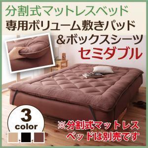 移動ラクラク 分割式マットレスベッド 専用ボリューム敷きパッド セミダブル|kaguya-kaguya
