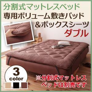 移動ラクラク 分割式マットレスベッド 専用ボリューム敷きパッド ダブル|kaguya-kaguya
