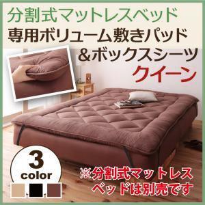 移動ラクラク 分割式マットレスベッド 専用ボリューム敷きパッド クイーン|kaguya-kaguya