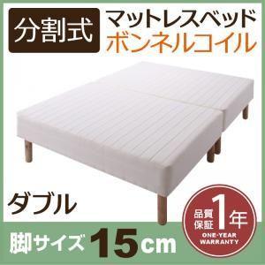 新 移動ラクラク 分割式ボンネルコイルマットレスベッド 脚15cm ダブル|kaguya-kaguya