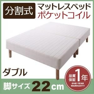 新 移動ラクラク 分割式ポケットコイルマットレスベッド 脚22cm ダブル|kaguya-kaguya