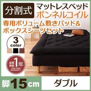 新 移動ラクラク 分割式ボンネルコイルマットレスベッド 脚15cm 専用敷きパッドセット ダブル|kaguya-kaguya