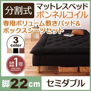 新 移動ラクラク 分割式ボンネルコイルマットレスベッド 脚22cm 専用敷きパッドセット セミダブル|kaguya-kaguya