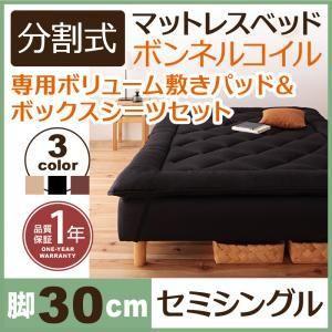 新 移動ラクラク 分割式ボンネルコイルマットレスベッド 脚30cm 専用敷きパッドセット セミシングル|kaguya-kaguya