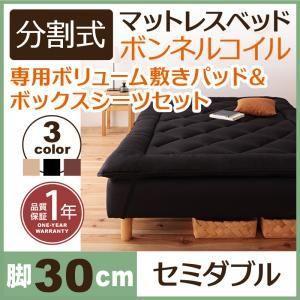 新 移動ラクラク 分割式ボンネルコイルマットレスベッド 脚30cm 専用敷きパッドセット セミダブル|kaguya-kaguya
