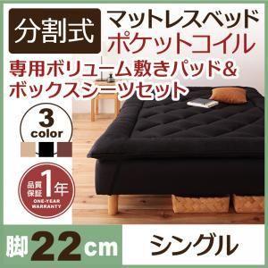 新 移動ラクラク 分割式ポケットコイルマットレスベッド 脚22cm 専用敷きパッドセット シングル|kaguya-kaguya