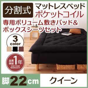 新 移動ラクラク 分割式ポケットコイルマットレスベッド 脚22cm 専用敷きパッドセット クイーン|kaguya-kaguya