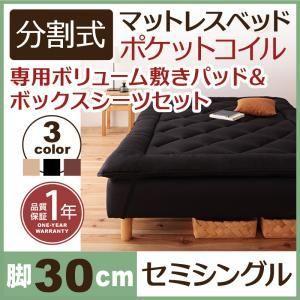 新 移動ラクラク 分割式ポケットコイルマットレスベッド 脚30cm 専用敷きパッドセット セミシングル|kaguya-kaguya