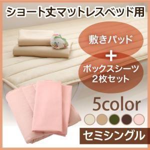 新 ショート丈マットレスベッド用敷きパッド+ボックスシーツ2枚セット セミシングル|kaguya-kaguya