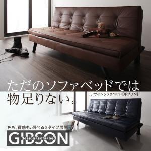 ソファベッド GIBSON ギブソン|kaguya-kaguya