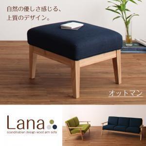 ソファ 北欧デザイン 木肘 Lana ラーナ オットマン|kaguya-kaguya
