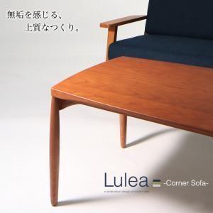 北欧デザイン 木肘ソファ Lulea ルレオ ローテーブル kaguya-kaguya