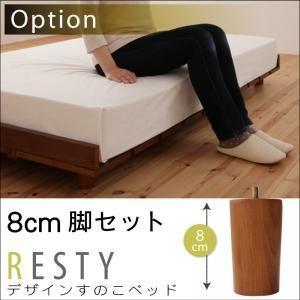 デザイン すのこベッド Resty リスティー 8cm脚セット|kaguya-kaguya